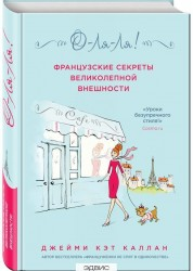 О ля ля ля Французкие секреты великолепной внешности Книга Каллан Джейми Кэт 16+