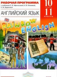 Английский язык Rainbow English Рабочая программа 10-11 класс Базовый уровень Пособие Афанасьева ОВ 16+