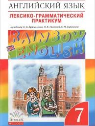 Английский язык Rainbow English Лексико грамматический практикум 7 класс Пособие Афанасьева ОВ Колесникова ЕА Михеева ИВ 12+