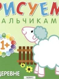 Рисуем пальчиками В деревне Книга Романова М 0+