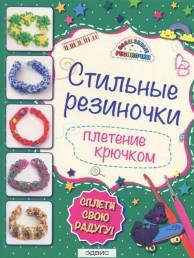 Стильные резиночки плетение крючком Пособие Скуратович