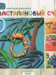 Пластилиновый счет Книга Николаева