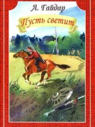 Пусть светит БШ Книга Гайдар