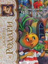 Приключения Чиполлино Книга Родари Джанни 0+