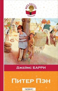 Питер Пен Книга Барри Джеймс 12+