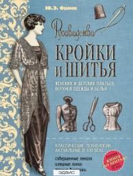 Руководство кройки и шитья женских и детских платьев верхней одежды и белья Книга Ошин