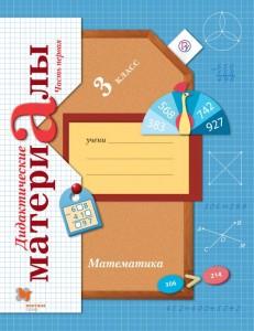 Математика 3 класс Начальная школа XXI века Дидактические материалы 1-2 часть комплект Рудницкая ВН