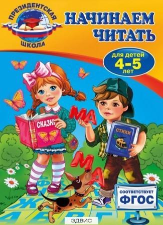 Начинаем читать для детей 4-5 лет Книга Пономарева АВ 0+