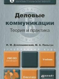 Деловые коммуникации Теория и практика учебник Дзялошинский ИМ