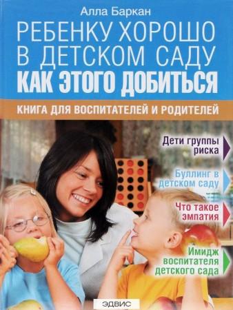 Ребенку хорошо в детском саду Как этого добиться Баркан