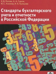 Стандарты бухгалтерского учета и отчетности в РФ учебное пособие Попова ЛВ