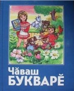 Чувашский букварь Книга Артемьева