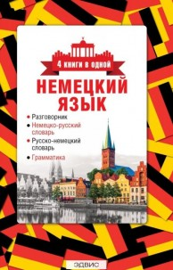 Немецкий язык 4 книги в одной Словарь Газина Э 12+