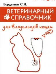 Ветеринарный справочник для владельцев кошек Справочник Бердышев СН
