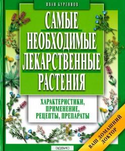 Самые необходимые лекарственные растения Книга Куреннов Иван 16+