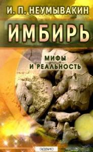Имбирь Мифы и реальность Книга Неумывакин Иван 16+