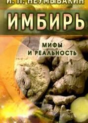Имбирь Мифы и реальность Книга Неумывакин