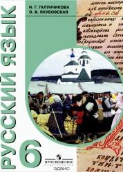 Русский язык 6 Класс учебник VIII вида Галунчикова НГ Якубовская ЭВ