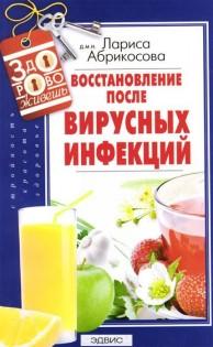 Востановление после вирусных инфекций Книга Абрикосова