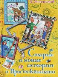 Старые и новые истории о Простоквашино Книга Успенский Эдуард 6+