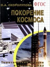 Покорение космоса Тематические недели в детском саду Методика Скорлупова ОА