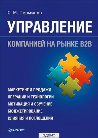 Управление компанией на рынке В2В Книга Перминов