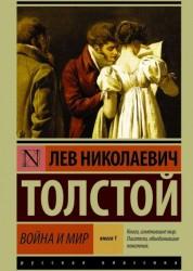 Война и мир Кн 1 Книга Толстой Лев 12+