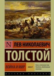 Война и мир кн 2 Книга Толстой Лев 12+