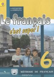 Французский язык 6 Класс учебник с Online поддержкой Кулигина