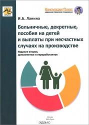 Больничные Декретный Пособия на детей и выплаты при несчастных случаях на производстве Книга Ланина