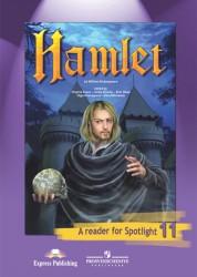 Английский язык Spotlight Английский в фокусе Гамлет 11 класс Книга для чтения Афанасьева ОВ 12+