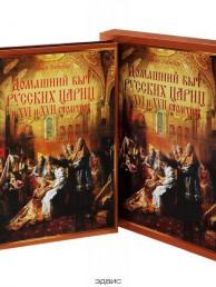 Домашний быт русских цариц в XVI и XVII столетиях Книга Забелин