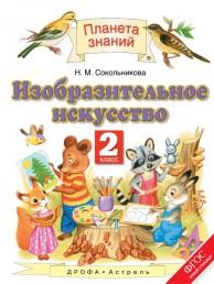 Изобразительное искусство 2 класс Планета знаний Учебник Сокольникова НМ