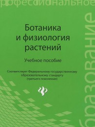 Ботаника и физиология растений учебное пособие Лазаревич