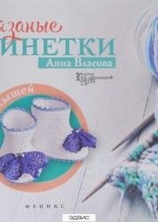 Вязаные пинетки для малышей Книга Власова