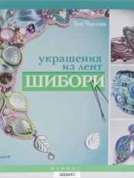 Украшения из лент шибори Книга Числова