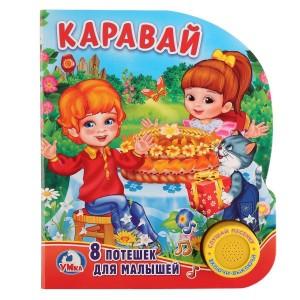 Каравай 8 потешек для малышей 1 музыкальная кнопка Книга Хомякова Кристина 0+