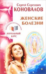 Женские болезни Книга Коновалов Сергей 12+