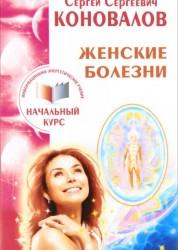 Женские болезни Книга Коновалов 5-17-090783-0 12+