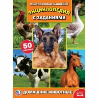 Домашние животные Многоразовые наклейки с заданиями Энциклопедия Хомякова Кристина 0+