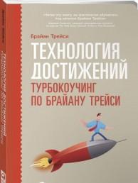 Технология достижений Книга Трейси 0+ 5-9614-5110-8