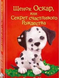 Щенок Оскар или Секрет счастливого Рождества Книга Вебб Холли 6+