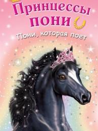 Пони которая поет Книга Райдер Хлое 6+