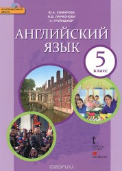Английский язык 5 класс Учебник + CD Комарова ЮА Ларионова ИВ Грейнджер К