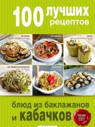 100 лучших рецептов блюд из баклажанов и кабачков Книга Братушева