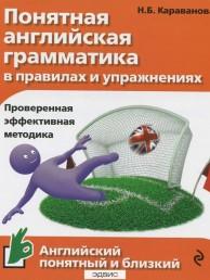 Понятная английская грамматика в правилах и упражнениях Пособие Караванова Наталья 12+