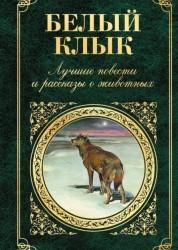 Белый клык Лучшие повести и расказы о животных Книга Лондон 16+