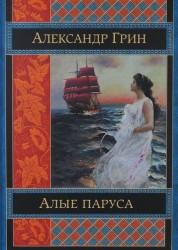 Алые паруса Книга Грин 16+