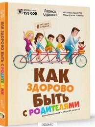 Как здорово быть с родителями Книга Суркова Лариса 6+