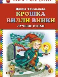 Крошка Вилли Винки Книга Токмакова Ирина 0+